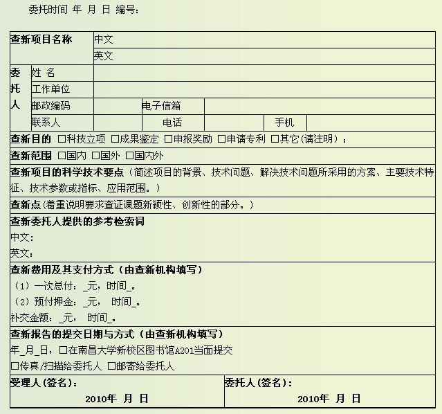 南昌大学本科生毕业设计任务书